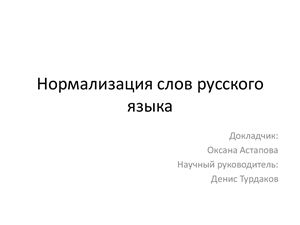 Нормализация слов русского языка