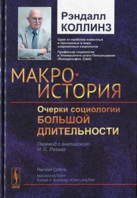 Коллинз Рэндалл. Макроистория: Очерки социологии большой длительности