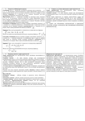 Шпаргалки - Теория вероятностей и математическая статистика
