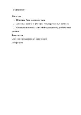 Контрольная работа - Организация комплектования государственных архивов