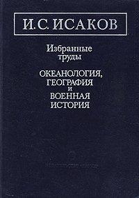 Исаков Иван. Приморские крепости