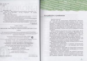 Пасечник В.В. Биология: Многообразие покрытосеменных растений. 6 класс