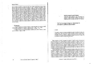Матусевич В. Суб'єкт громадської думки: теоретичні та методичні проблеми визначення