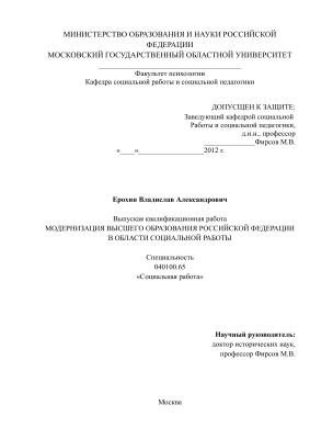 Модернизация высшего образования Российской Федерации в области социальной работы