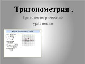 Презентация - Тригонометрические функции и графики