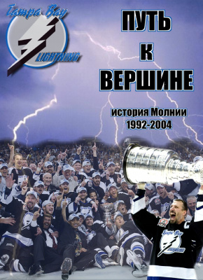 Челюканов А. Путь к вершине. История Молнии: 1992-2004