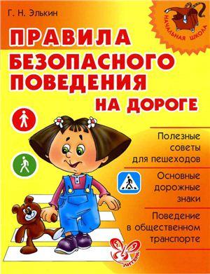 Элькин Г.Н. Правила безопасного поведения на дороге