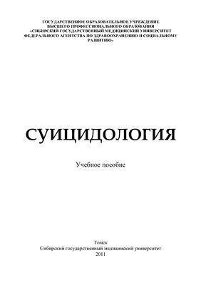 Шелехов И.Л, Каштанова Т.В., Корнетов А.Н., Толстолес Е.С. Суицидология: учебное пособие