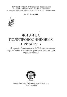 Гаман В.И. Физика полупроводниковых приборов