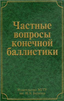 Григорян В.А. Частные вопросы конечной баллистики