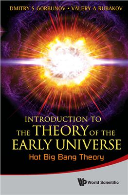 Gorbunov D.S., Rubakov V.A. Introduction to the Theory of the Early Universe: Hot Big Bang Theory