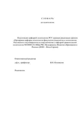 Коновалов В.Н. Словарь по политологии