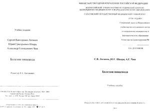 Логинов С.В., Шварц Ю.Г., Чиж А.Г. Болезни пищевода