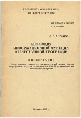 Абрамов Л.С. Эволюция информационной функции отечественной географии