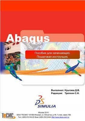 Нуштаев Д.В. (автор), Тропкин С.Н. (ред.). Abaqus: пособие для начинающих