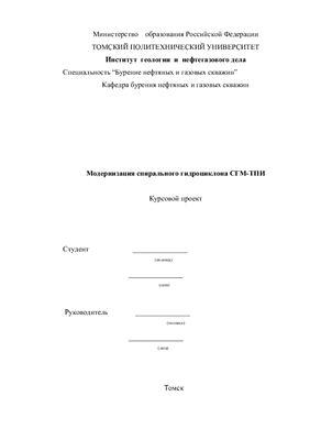 Курсовой проект - Модернизация спирального гидроциклона СГМ-ТПИ
