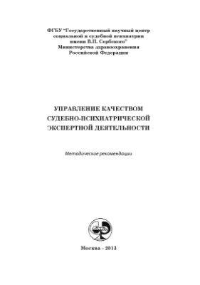 Букреева Н.Д. Управление качеством судебно-психиатрической экспертной деятельности