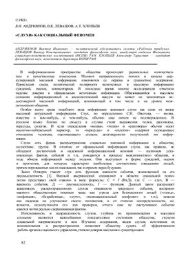 Андрианов В.И., Левашов В.К., Хлопьев А.Т. Слухи как социальный феномен