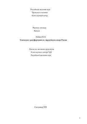 Шабаев Ю.П. Этнические трансформации на европейском севере России