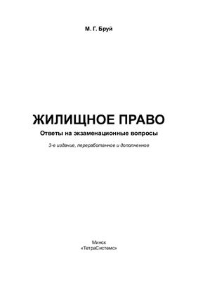 Бруй М.Г. Жилищное право
