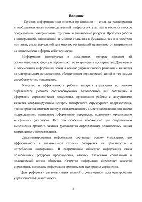 Реферат - Делопроизводство
