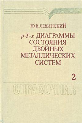 Левинский Ю.В. р-Т-х Диаграммы состояния двойных металлических систем. Кн.2