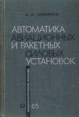 Шевяков А.А. Автоматика авиационных и ракетных силовых установок