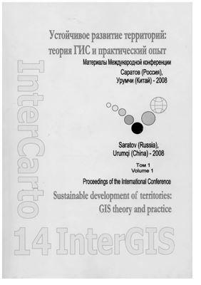 ИнтерКарто/ИнтерГИС 2008 Выпуск 14 Устойчивое развитие территорий: теория ГИС и практический опыт. Часть 1