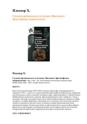 Плеснер Х. Ступени органического и человек: введение в философскую антропологию