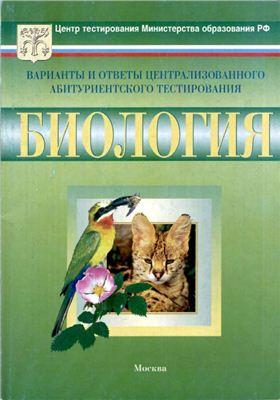 ЦТ Биология