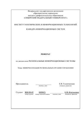 Информатизация региональных органов управления