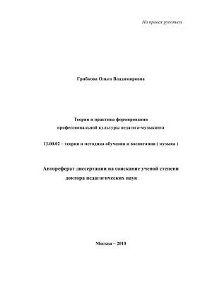 Грибкова О.В. Теория и практика формирования профессиональной культуры педагога-музыканта
