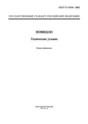 ГОСТ Р 51934-2002 Повидло. Технические условия