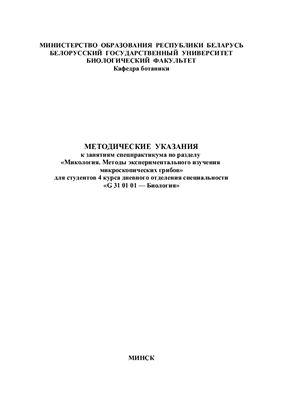 Поликсенова В.Д., Храмцов А.К., Пискун С.Г. Микология. Методы экспериментального изучения микроскопических грибов