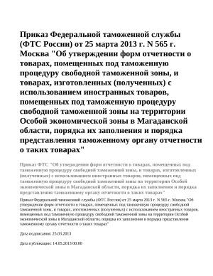 Приказ Федеральной таможенной службы (ФТС России) от 25 марта 2013 г. N 565 г. Москва