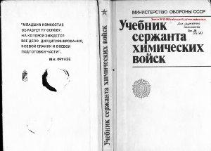 Бухтояров В.И. Учебник сержанта химических войск