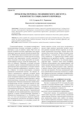 Сухарева Е.Е., Черникова Н.С. Проблемы перевода медицинского дискурса в контексте социального перевода