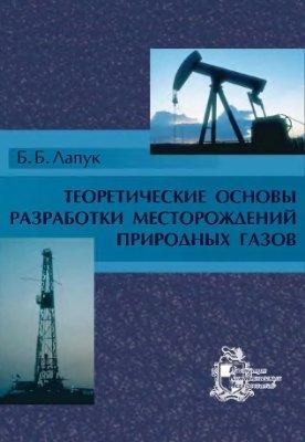 Лапук Б.Б. Теоретические основы разработки месторождений природных газов