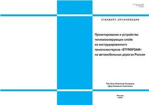 СТО 218.3.001-2006 Проектирование и устройство теплоизолирующих слоёв из экструдированного пенополистерола STYROFOAM на автомобильных дорогах России