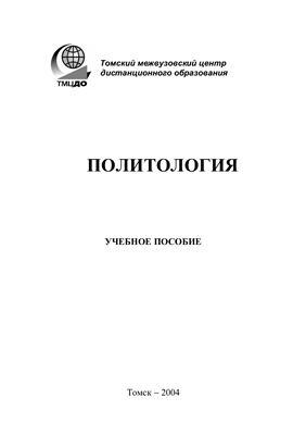 Бирюков. Политология