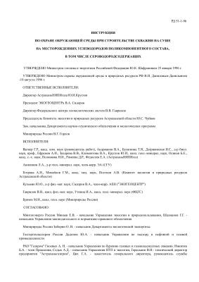РД 51-1-96 Инструкция по охране окружающей среды при строительстве скважин на суше на месторождениях углеводородов поликомпонентного состава, в том числе сероводородсодержащих