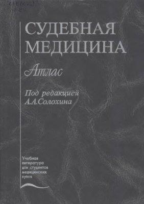 Солохин А.А. Судебная медицина. Атлас