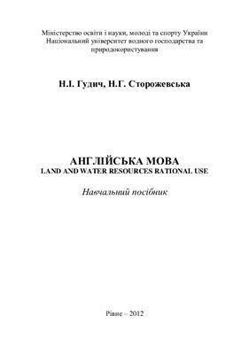 Гудич Н.І., Сторожевська Н.Г. Англійська мова. Land and water resources rational use