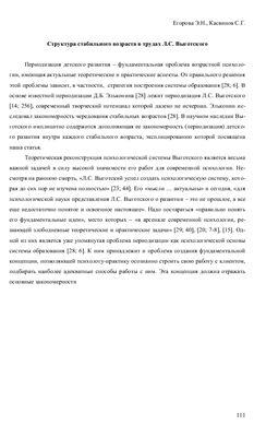 Егорова Э.Н., Касвинов С.Г. Структура стабильного возраста в трудах Л.С. Выготского