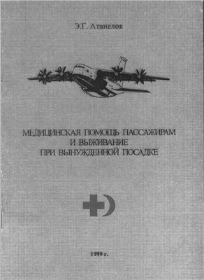 Атанелов Э.Г. Медицинская помощь пассажирам и выживание при вынужденной посадке