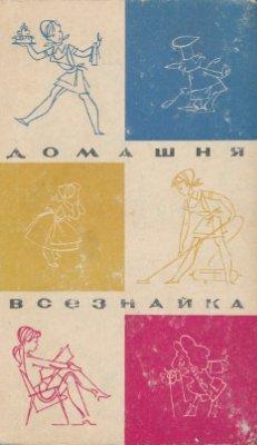Бібіков К.А. (укл.) Домашня всезнайка: Поради працюючій жінці