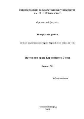 Контрольная работа - Источники права Европейского Союза