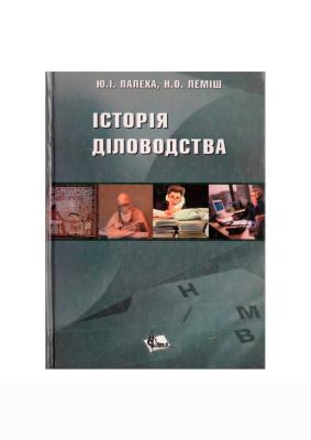 Палеха Ю.І., Леміш Н.О. Історія діловодства