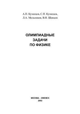 Кузнецов А.П. и др. Олимпиадные задачи по физике