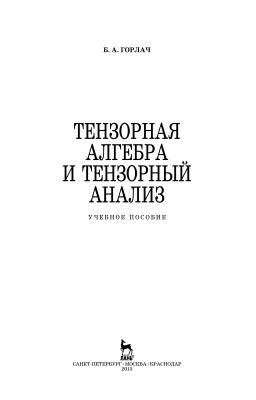 Горлач Б.А. Тензорная алгебра и тензорный анализ